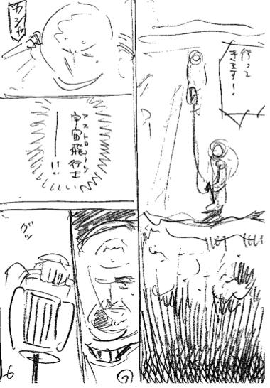 6/2(木)「モーニング」27号#275「選ばれし宇宙飛行士」
