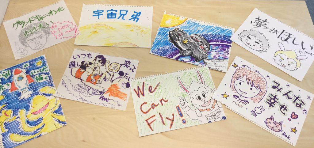 宇宙へ届けたい「夢」はある?集まったドリームアートをご紹介!