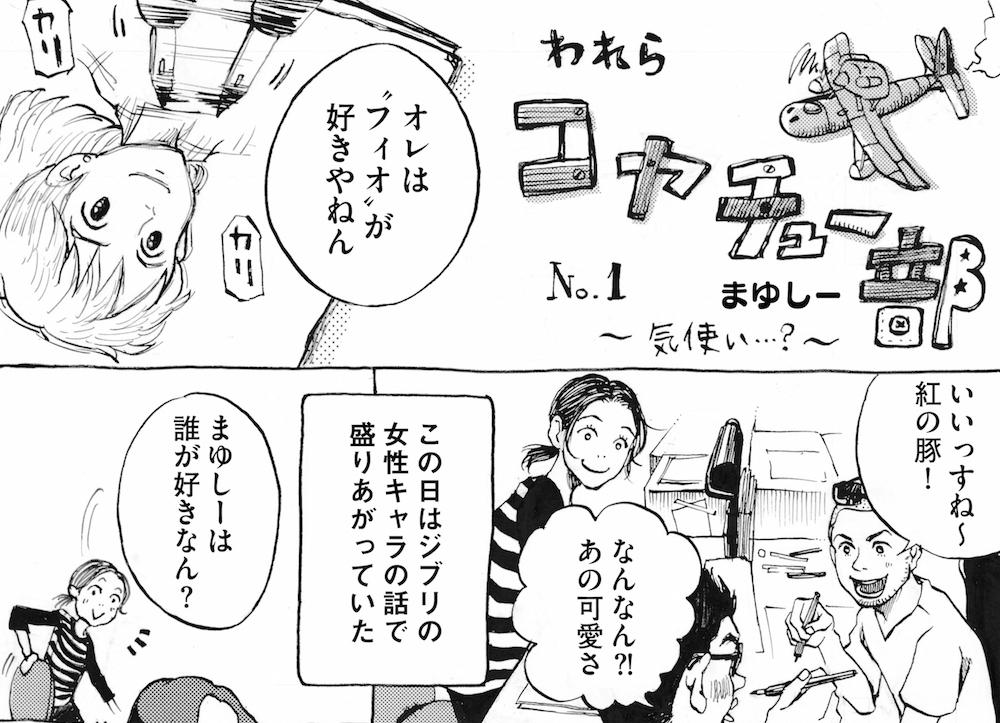 【アシスタント漫画】われらコヤチュー部 〜No.1 気使い…?〜