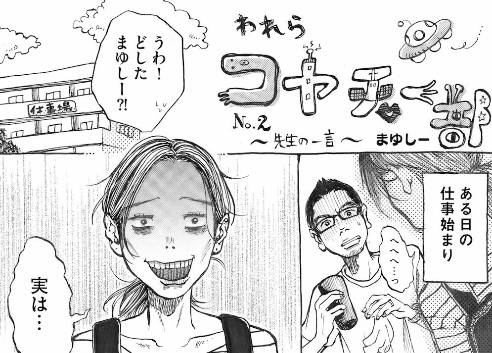 【アシスタント漫画】われらコヤチュー部 〜No.2 先生の一言〜