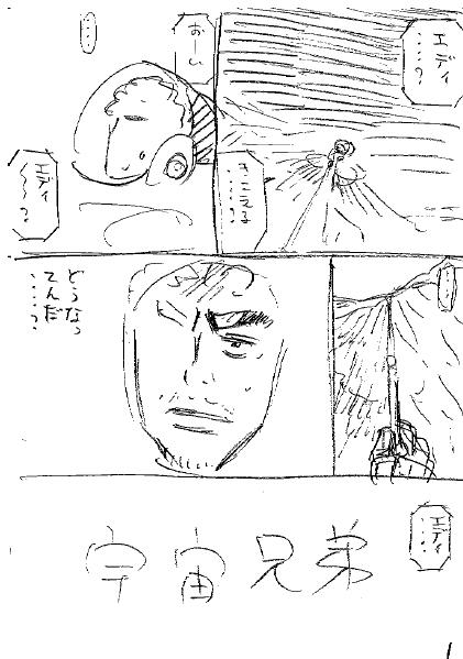 7/14(木)「モーニング」33号#278「続きをやろうぜ」