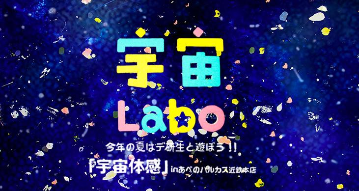 【明日8/10から★】『宇宙兄弟』公式ストアが大阪・あべのハルカスに期間限定OPEN!