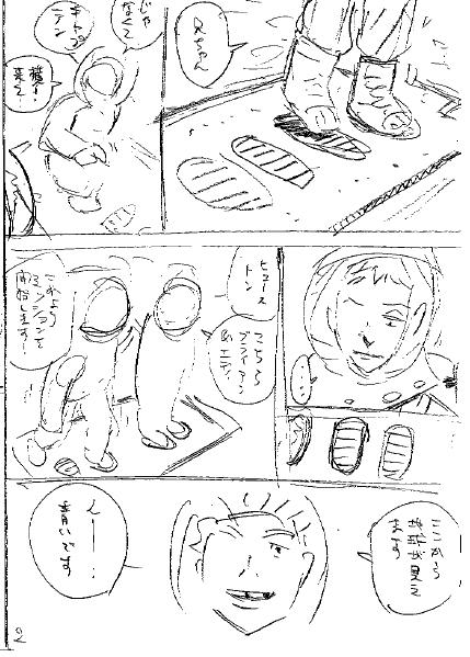 7/28(木)「モーニング」35号#279「エディ&ブライアン」