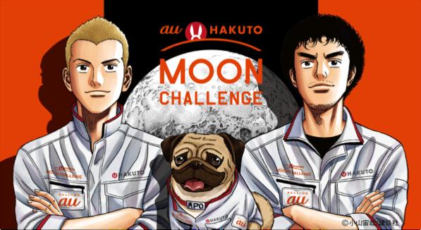 """月面での挑戦を応援!!""""au×HAKUTO MOON CHALLENGE""""のアンバサダーに『宇宙兄弟』が就任★"""
