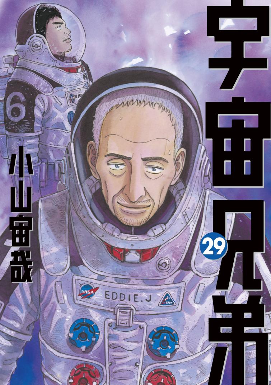 お待たせしました!『宇宙兄弟』29巻の表紙&裏表紙の全貌を公開します☆