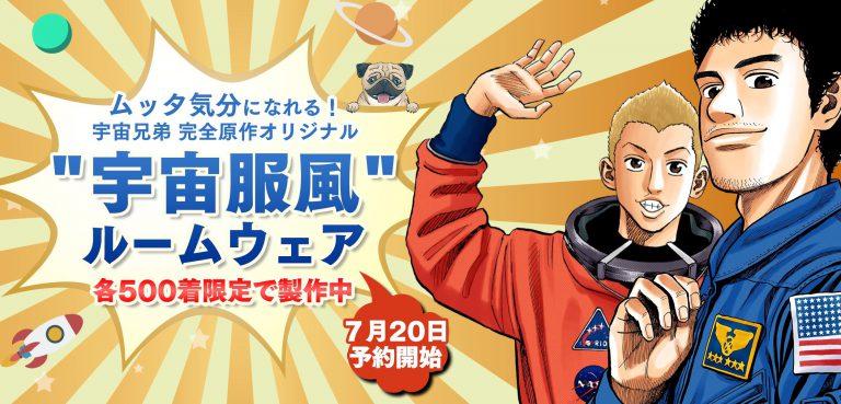 """【500着限定】本日7/20 20:00から発売開始★宇宙服風ルームウェアを着て""""宇宙飛行士気分""""になろう!"""