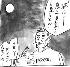 月見うどんを食べながら、ヒビトを想って詠む俳句…ラクガキマンガ『南波一家のひととき』
