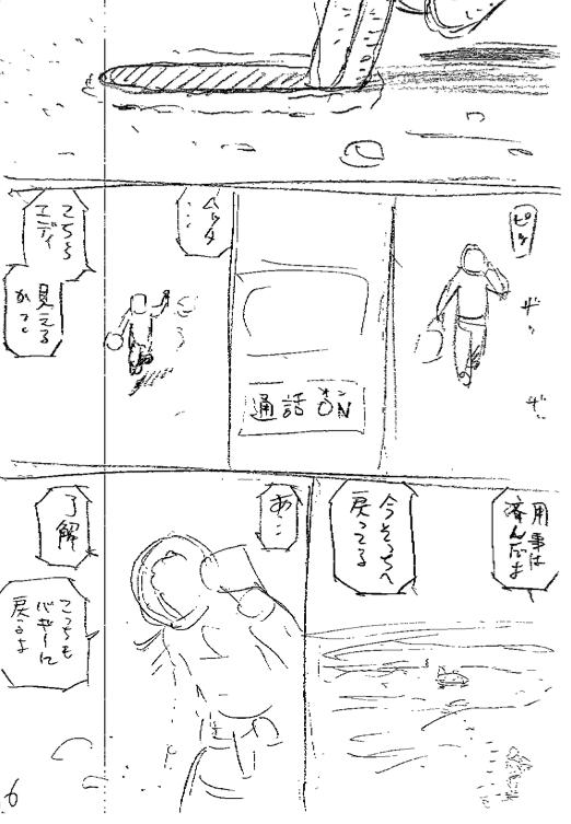 8/18(木)「モーニング」38号#280「空白の時間に」