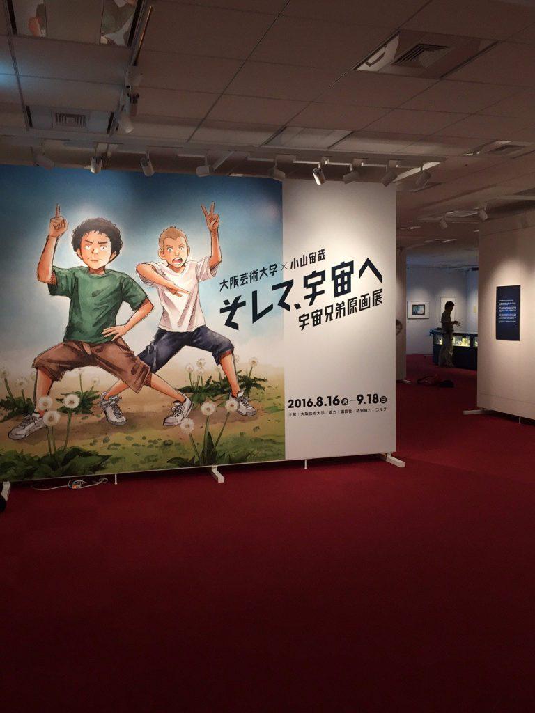 本日8月16日からあべのハルカスで開催☆宇宙兄弟原画展『そして、宇宙へ』!!