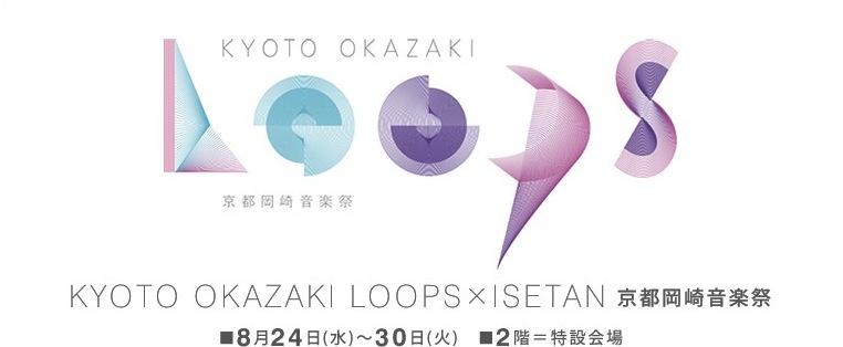 """宇宙兄弟公式ストアも期間限定出店☆テーマは""""宇宙"""" 『KYOTO OKAZAKI LOOPS×ISETAN』開催中!!"""