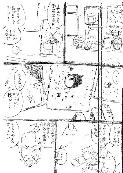 9/21(水)「モーニング」43号#281「語らずともそこにいてくれればいい」