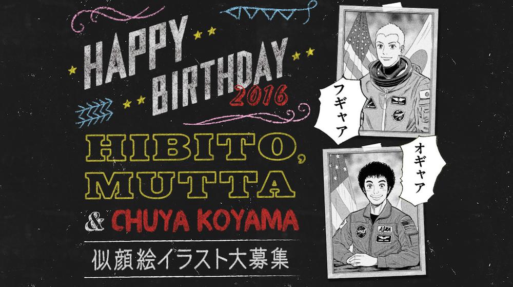 明日はムッタの誕生日☆バースデー企画『宇宙似顔絵2016』でお祝いしよう!