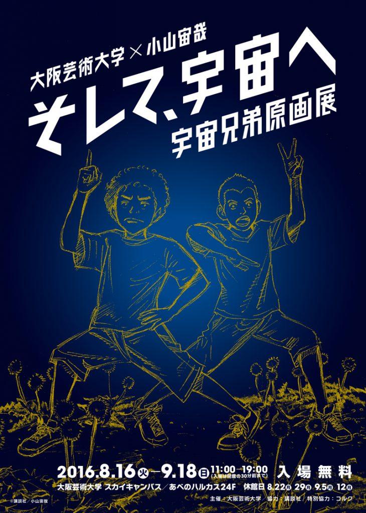 初代編集担当のサディが本日9/6トークショーします!大阪『宇宙兄弟 原画展』☆