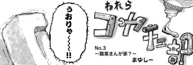 【アシスタント漫画】われらコヤチュー部 〜No.3  職業まんが家?〜