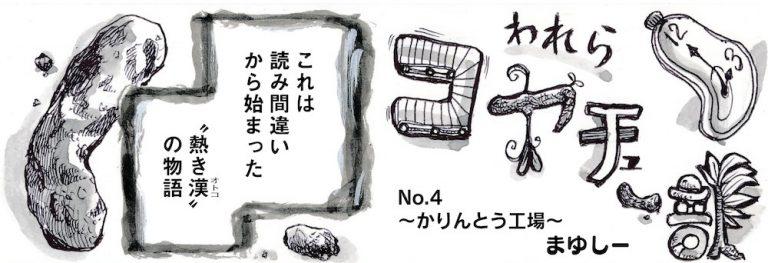【アシスタント漫画】われらコヤチュー部 〜No.4  かりんとう工場〜