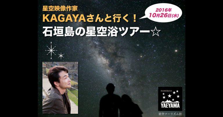 本人による撮影レクチャーも!10/26 石垣島で星空写真家・KAGAYAさんと行く星空ツアーが開催☆