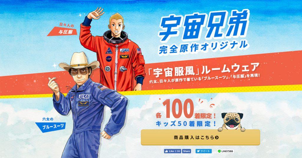 """今年のハロウィンは南波兄弟に!!!""""宇宙服風ルームウェア""""数量限定再販開始☆"""