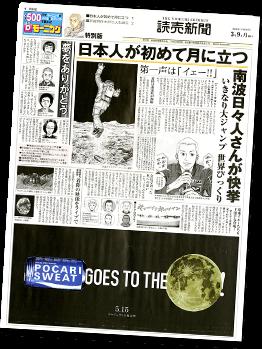 読売新聞 日本人が初めて月に立つ