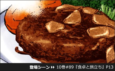 登場シーン 10巻#89『食卓と旅立ち』P13