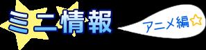 ミニ情報 アニメ編