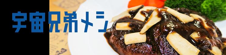 第8回 ケイちゃんの煮込みハンバーグ