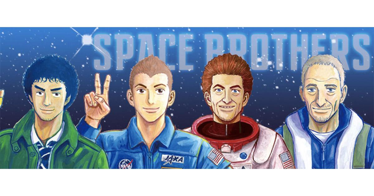 いろんなSNSから『宇宙兄弟』の最新情報をゲットしよう!