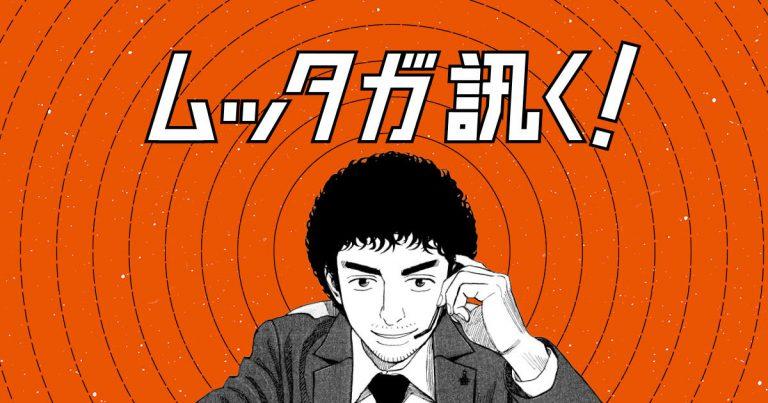 ムッタが宇宙のスペシャリスト達と語り合う!? au×HAKUTO MOON CHALLENGE『ムッタが訊く!』☆