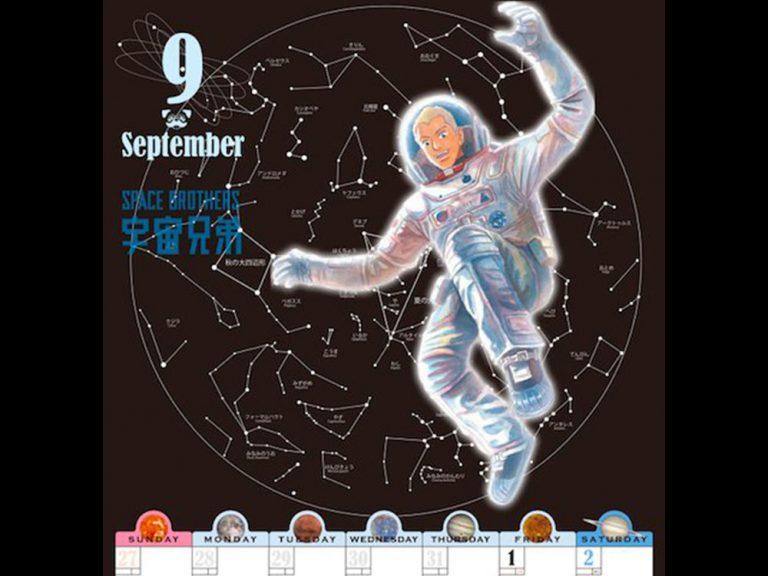 【※発売開始!!※】『宇宙兄弟カレンダー2017』、本日発売を開始しました!!