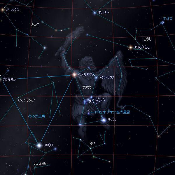 天体観測をしよう!冬の星座