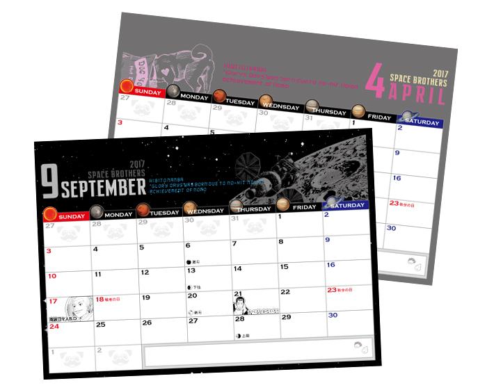 会社や学校でも、ムッタと一緒に☆『宇宙兄弟カレンダー2017』見どころピックアップ【卓上タイプ編】