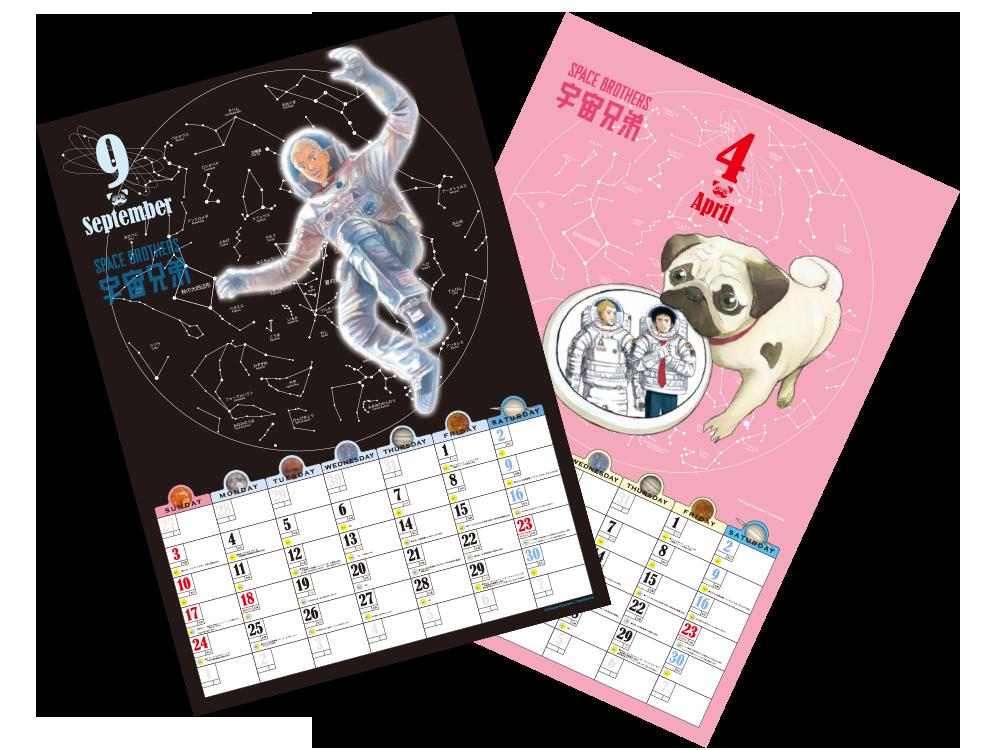 今日から8月☆『宇宙兄弟』壁掛けカレンダー今月のデザインは…?