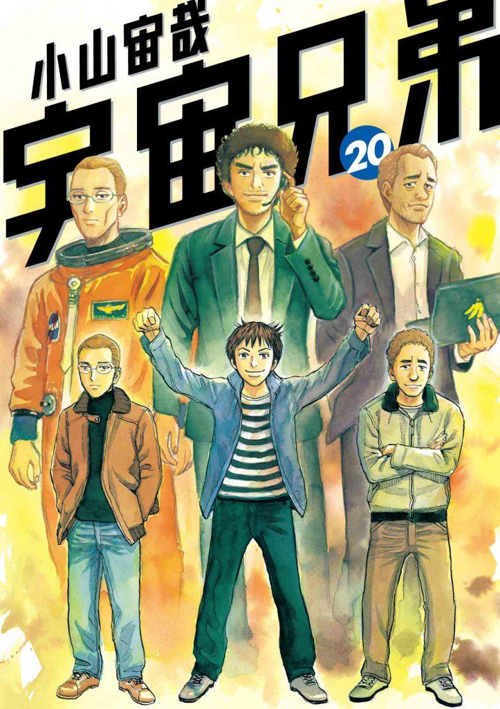 限定版はオリジナルアニメ!『宇宙兄弟』20巻、2/22(金)発売!