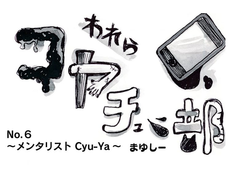 【アシスタント漫画】われらコヤチュー部 〜No.6  メンタリストChu-Ya〜