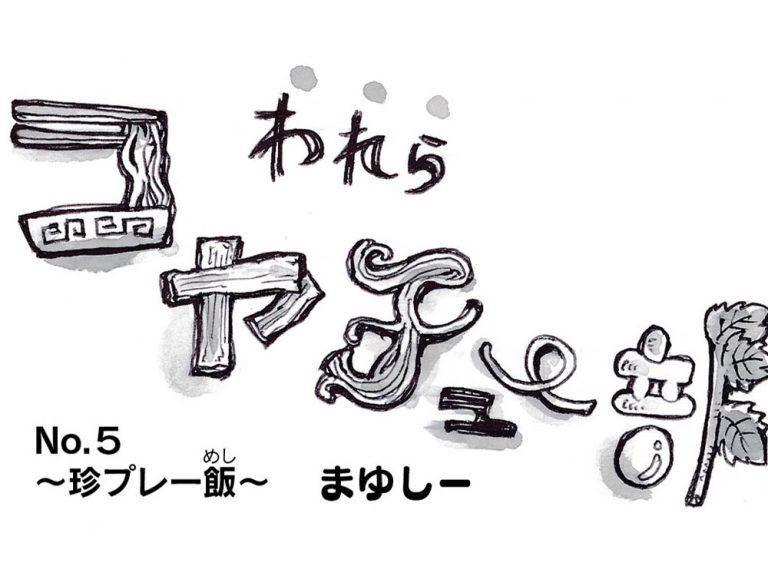 【アシスタント漫画】われらコヤチュー部 〜No.5  珍プレー飯〜