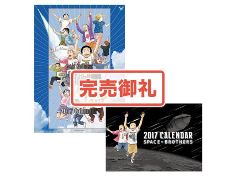 【『宇宙兄弟』カレンダー2017】壁掛け・卓上共に、好評につき完売しました!!