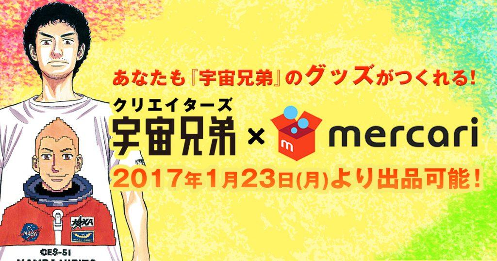 """""""クリエイターズ宇宙兄弟×メルカリ""""で公式公認ファンアートを作りませんか?"""