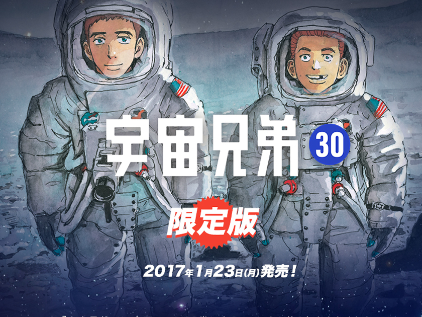 【完売御礼!】限定999個 『宇宙兄弟』30巻記念セット 複製原画Ver.、好評につき完売!!
