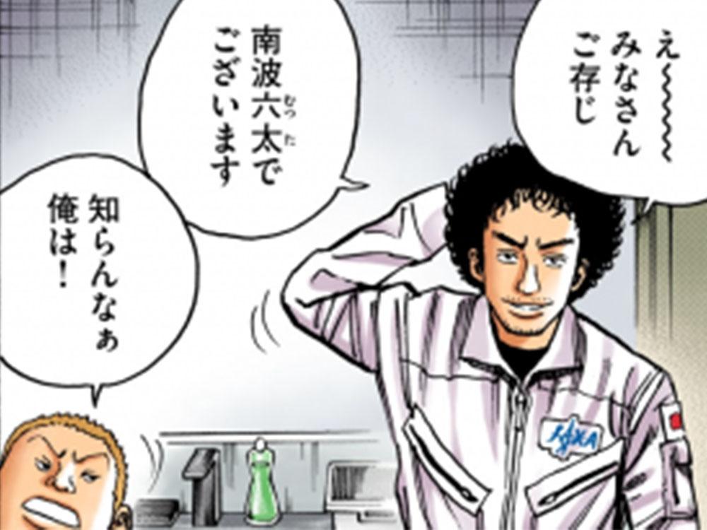 『宇宙兄弟』のもう一つのストーリー☆小山宙哉のラクガキマンガ、もう読んだ?