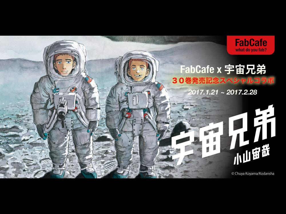 【速報!】『宇宙兄弟』30巻発売記念 宇宙兄弟×Fabcafe スペシャルコラボが決定しました!!