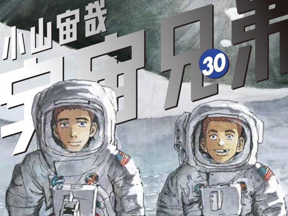 【応募スタート!!2/2(木) コヤチュー部イベント『宇宙兄弟』読書会☆】