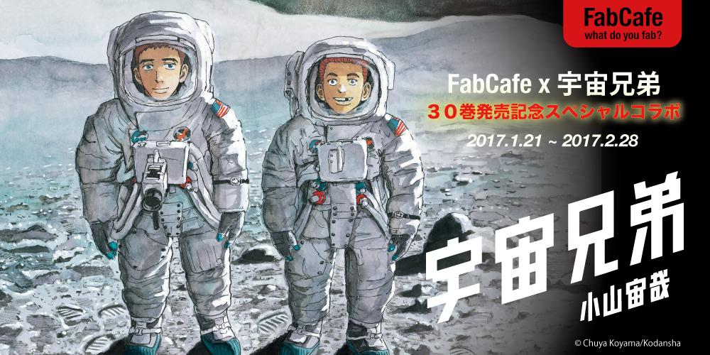 ☆あと2日☆宇宙兄弟×FabCafe ファンスペシャルイベントデーは今週の日曜日!