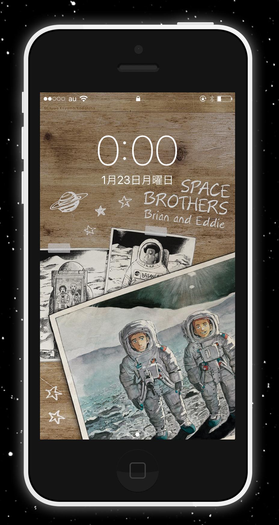あなたの待ち受けを 宇宙兄弟の世界へ 30巻記念画像プレゼント