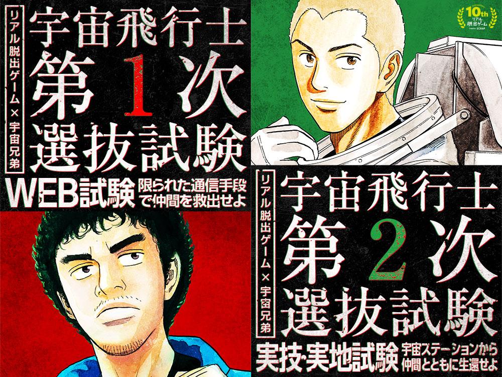 宇宙兄弟×リアル脱出ゲーム『宇宙飛行士選抜試験』2次試験日程決定!