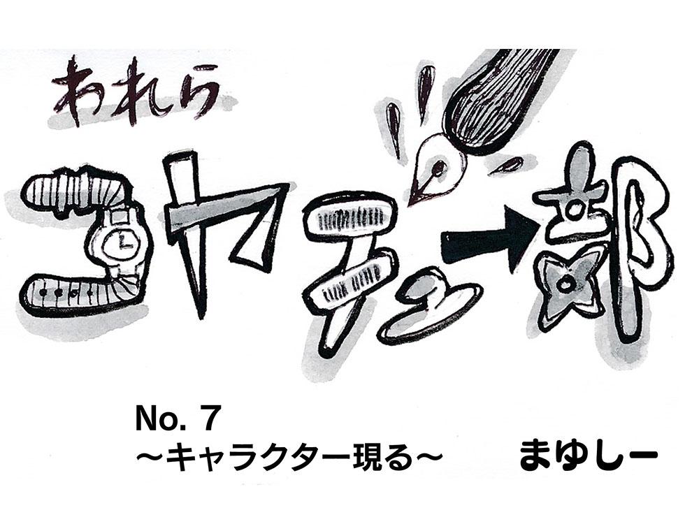【アシスタント漫画】われらコヤチュー部 〜No.7 キャラクター現る〜