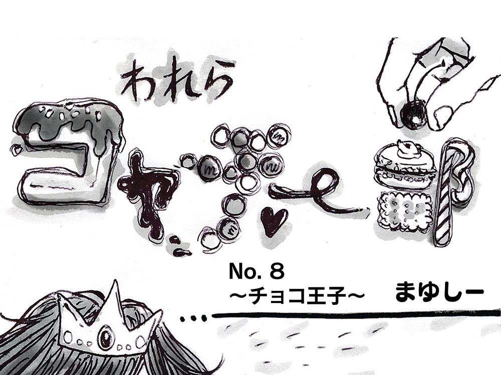 【アシスタント漫画】われらコヤチュー部 〜No.8 チョコ王子〜