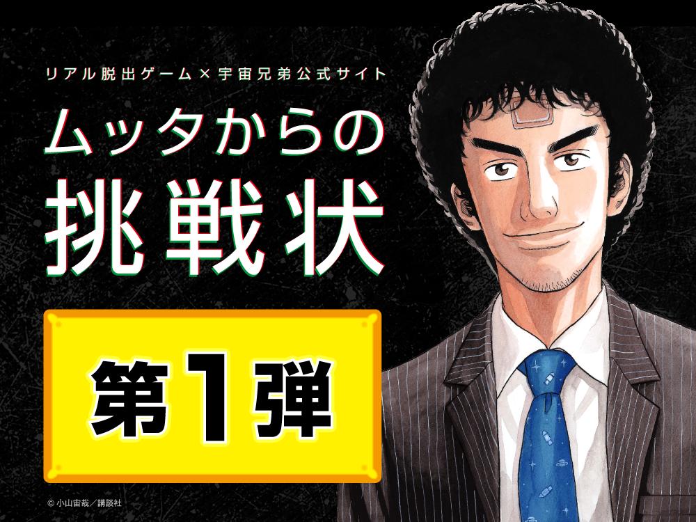 【ムッタからの挑戦状☆第一弾】やっさんが壊した福田さんのメガネを直そう!!