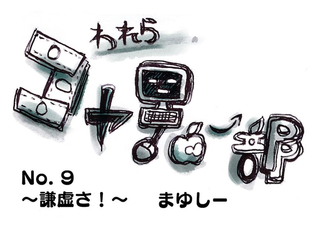 【アシスタント漫画】われらコヤチュー部 〜No.9 謙虚さ!〜