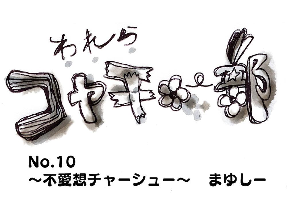 【アシスタント漫画】われらコヤチュー部 〜No.10 不愛想チャーシュー〜