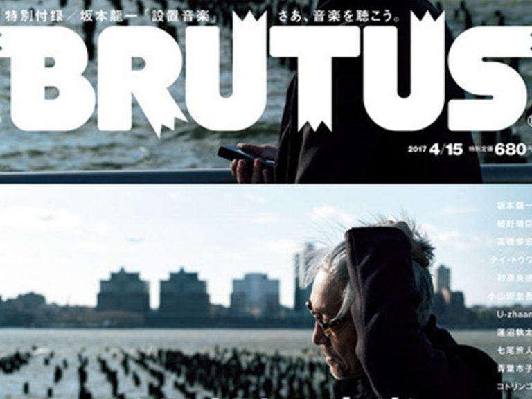 明日4/1(土)発売の雑誌『BRUTUS』に、小山宙哉のインタビューが掲載!