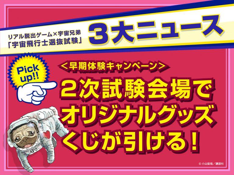 《続報!!》宇宙兄弟×リアル脱出ゲームのテーマソングが決定!!オリジナルグッズが当たるキャンペーンも☆